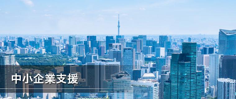 東京都産業労働局